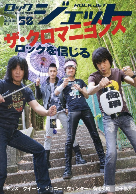 ロック・ジェット Vol.58<シンコー・ミュージック・ムック>
