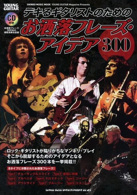 デキるギタリストのための お洒落フレーズ・アイデア300(CD付)<シンコー・ミュージック・ムック>
