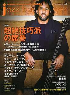 jazz bass player Vol.8<シンコー・ミュージック・ムック>
