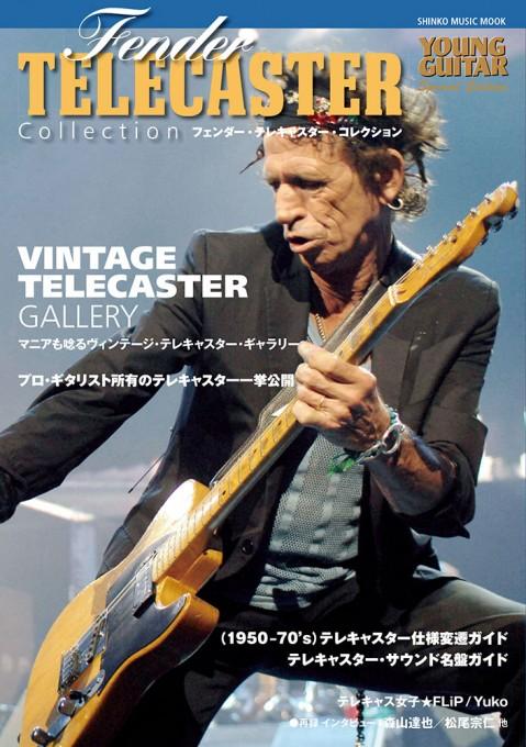 フェンダー・テレキャスター・コレクション<シンコー・ミュージック・ムック>