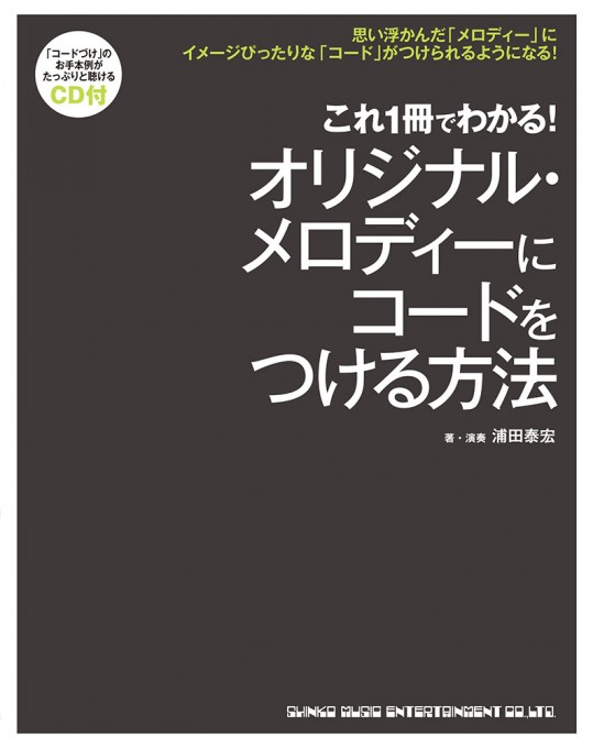 これ1冊でわかる! オリジナル・メロディーにコードをつける方法(CD付)