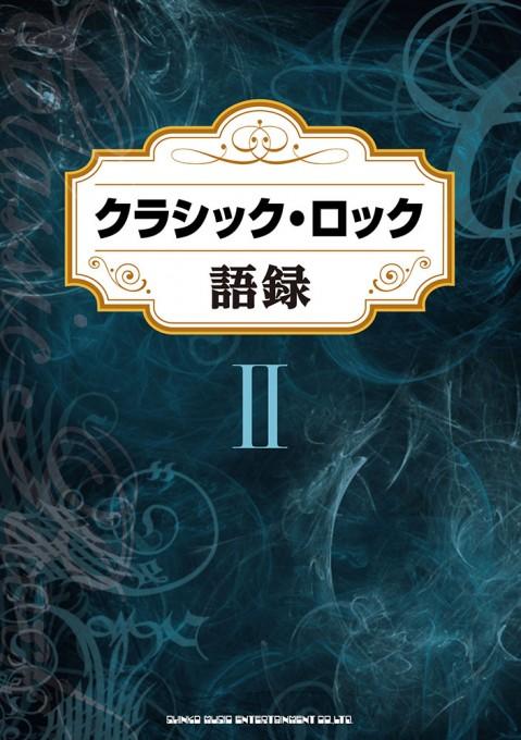 クラシック・ロック語録 Ⅱ