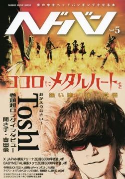 ヘドバン Vol.5<シンコー・ミュージック・ムック>