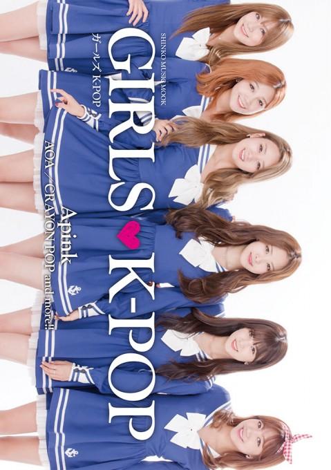 GIRLS K-POP<シンコー・ミュージック・ムック>