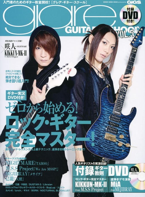 glare GUITAR SCHOOL VOL.5(DVD付)<シンコー・ミュージック・ムック>
