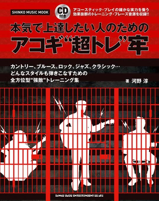 """本気で上達したい人のための アコギ""""超トレ""""牢(CD付)<シンコー・ミュージック・ムック>"""
