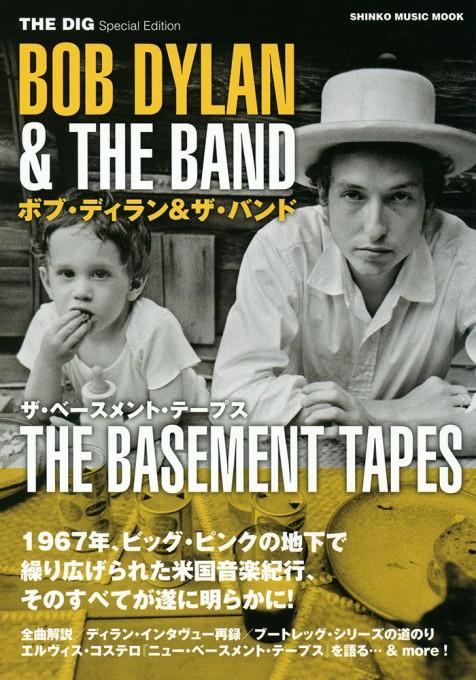 THE DIG Special Edition ボブ・ディラン&ザ・バンド ザ・ベースメント・テープス<シンコー・ミュージック・ムック>