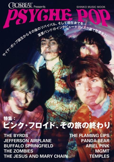 CROSSBEAT Presents サイケ・ポップ<シンコー・ミュージック・ムック>