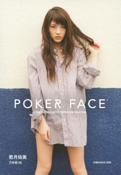 POKER FACE<シンコー・ミュージック・ムック>