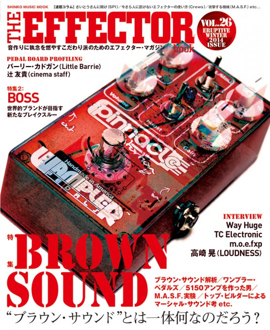 THE EFFECTOR BOOK Vol.26<シンコー・ミュージック・ムック>