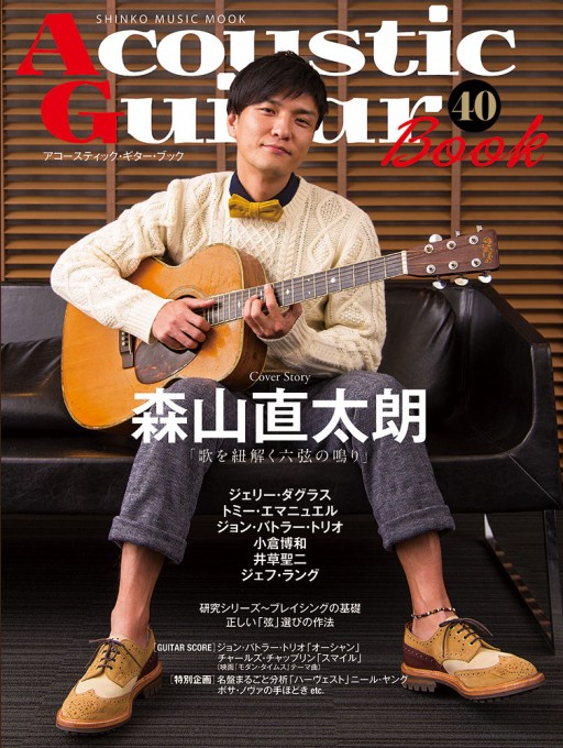 Acoustic Guitar Book 40<シンコー・ミュージック・ムック>