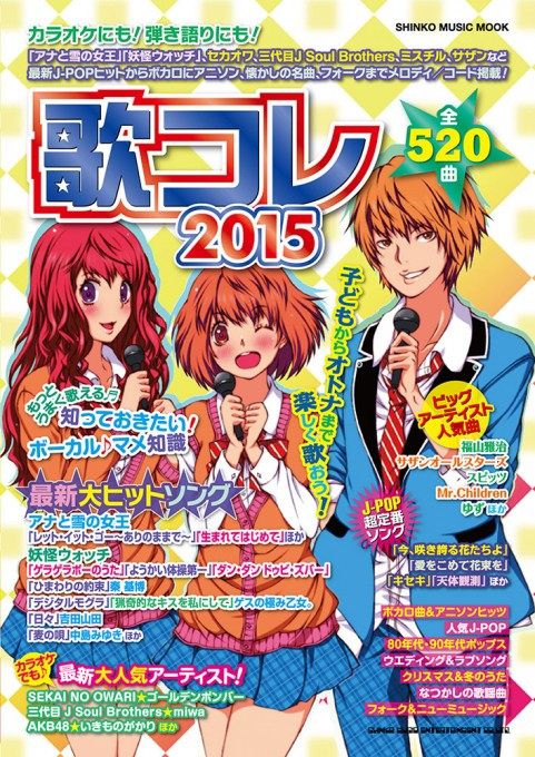 歌コレ2015<シンコー・ミュージック・ムック>