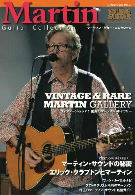 マーティン・ギター・コレクション<シンコー・ミュージック・ムック>