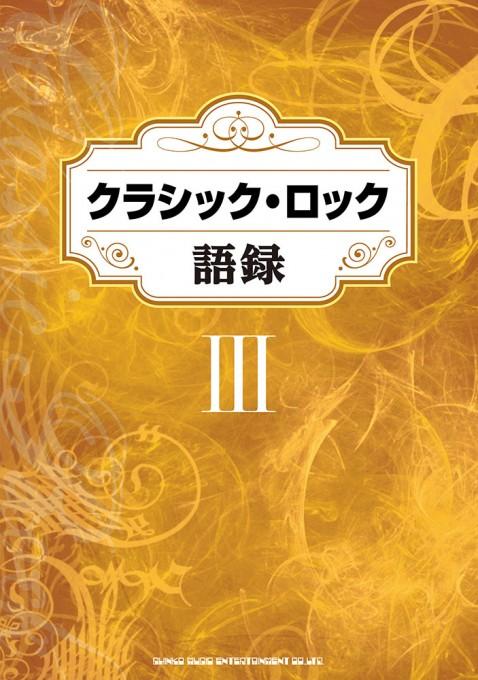 クラシック・ロック語録 Ⅲ