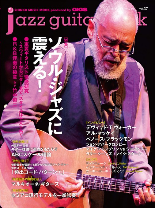 jazz guitar book Vol.37<シンコー・ミュージック・ムック>