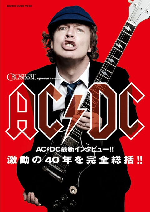CROSSBEAT Special Edition AC/DC<シンコー・ミュージック・ムック>
