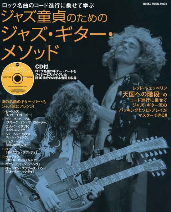 ロック名曲のコード進行に乗せて学ぶ ジャズ童貞のためのジャズ・ギター・メソッド(CD付)<シンコー・ミュージック・ムック>