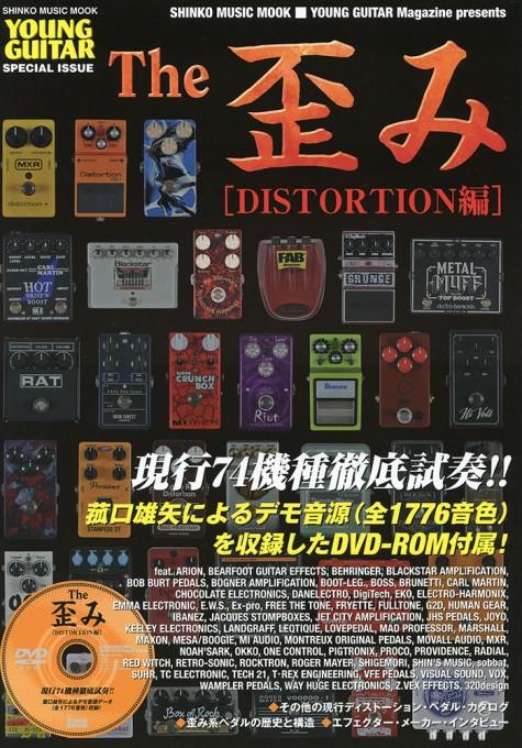 The 歪み[DISTORTION編](DVD-ROM付)<シンコー・ミュージック・ムック>