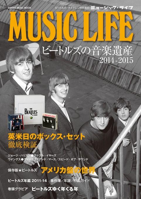 MUSIC LIFE ビートルズの音楽遺産 2014-2015<シンコー・ミュージック・ムック>