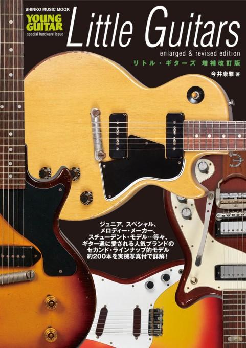 リトル・ギターズ[増補改訂版]<シンコー・ミュージック・ムック>