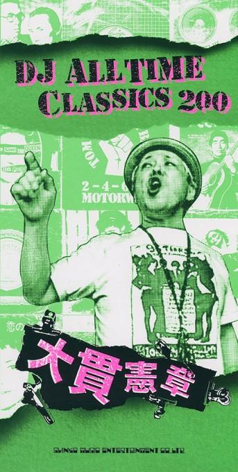 DJ ALL TIME CLASSICS 200 大貫憲章