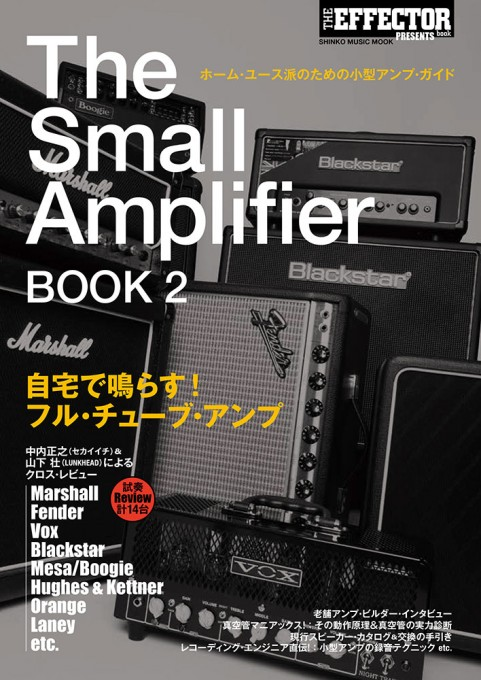 THE EFFECTOR BOOK PRESENTS The Small Amplifier BOOK 2<シンコー・ミュージック・ムック>