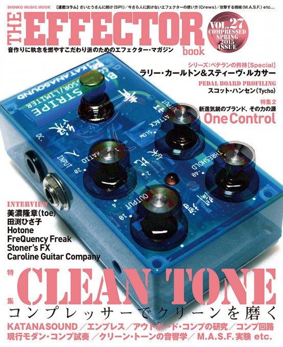 THE EFFECTOR BOOK Vol.27<シンコー・ミュージック・ムック>