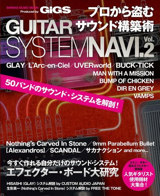 プロから盗むサウンド構築術 GUITAR SYSTEM NAVI. Vol.2<シンコー・ミュージック・ムック>