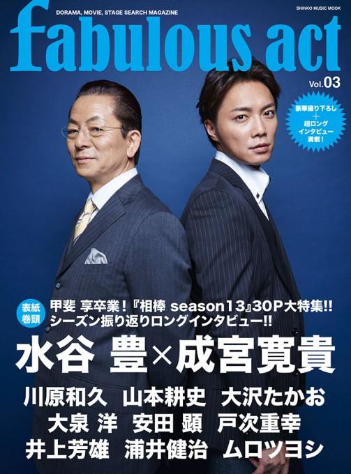fabulous act Vol.03<シンコー・ミュージック・ムック>