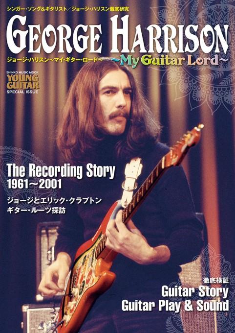 ジョージ・ハリスン~マイ・ギター・ロード~<シンコー・ミュージック・ムック>