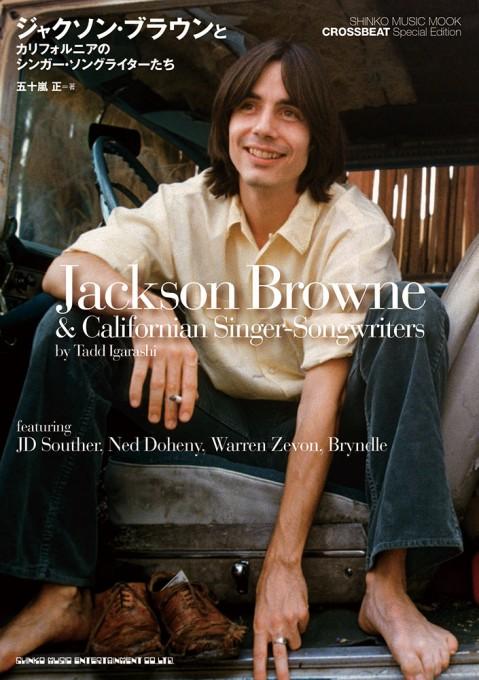 CROSSBEAT Special Edition ジャクソン・ブラウンとカリフォルニアのシンガー・ソングライターたち<シンコー・ミュージック・ムック>