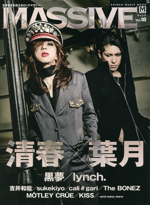 MASSIVE Vol.18<シンコー・ミュージック・ムック>