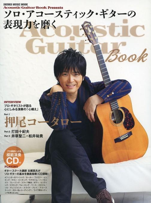 Acoustic Guitar Book Presents ソロ・アコースティック・ギターの表現力を磨く(模範演奏CD付)<シンコー・ミュージック・ムック>