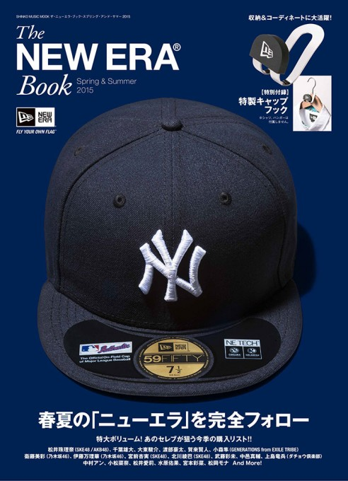 The NEW ERA Book Spring & Summer 2015<シンコー・ミュージック・ムック>
