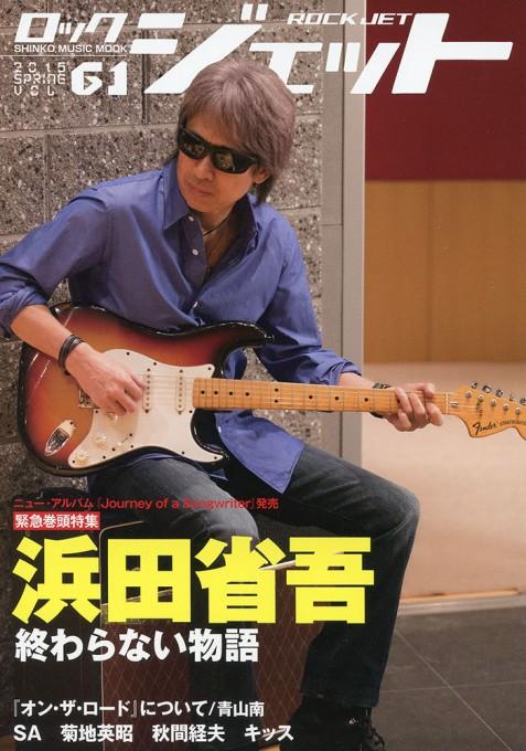 ロック・ジェット Vol.61<シンコー・ミュージック・ムック>