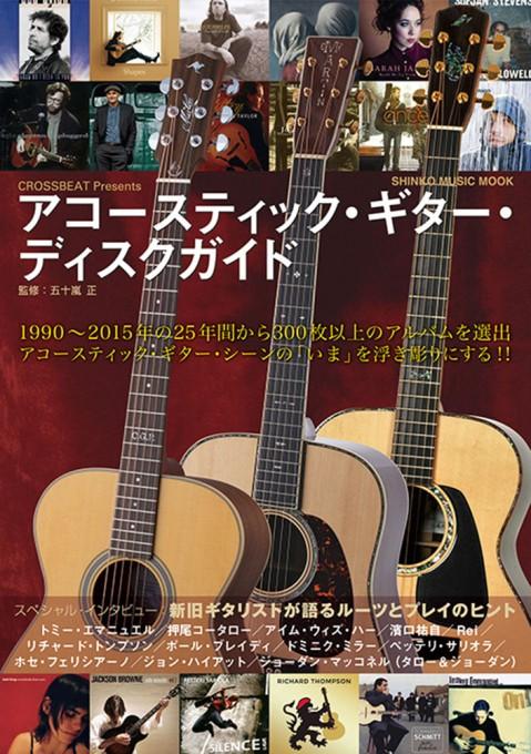 CROSSBEAT Presents アコースティック・ギター・ディスクガイド<シンコー・ミュージック・ムック>
