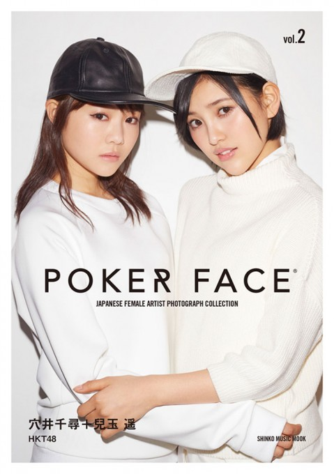 POKER FACE Vol.2<シンコー・ミュージック・ムック>