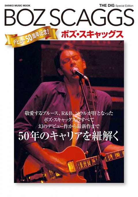 THE DIG Special Edition ボズ・スキャッグス<シンコー・ミュージック・ムック>