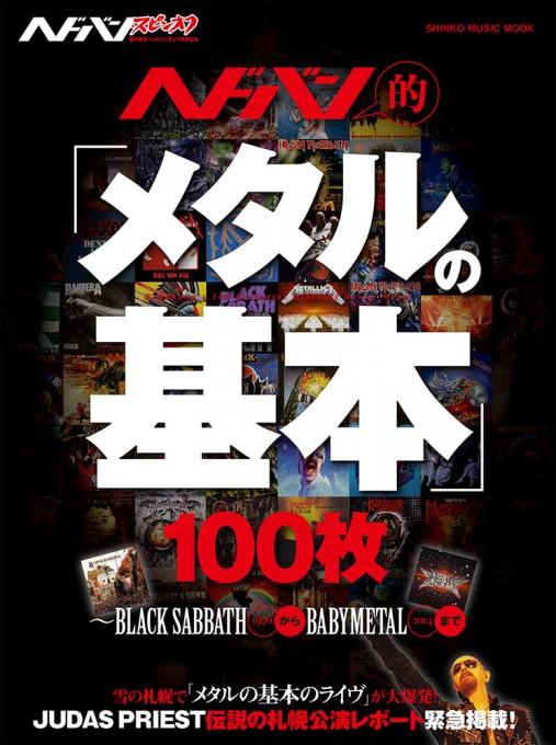 ヘドバン・スピンオフ ヘドバン的「メタルの基本」100枚~BLACK SABBATHからBABYMETALまで<シンコー・ミュージック・ムック>