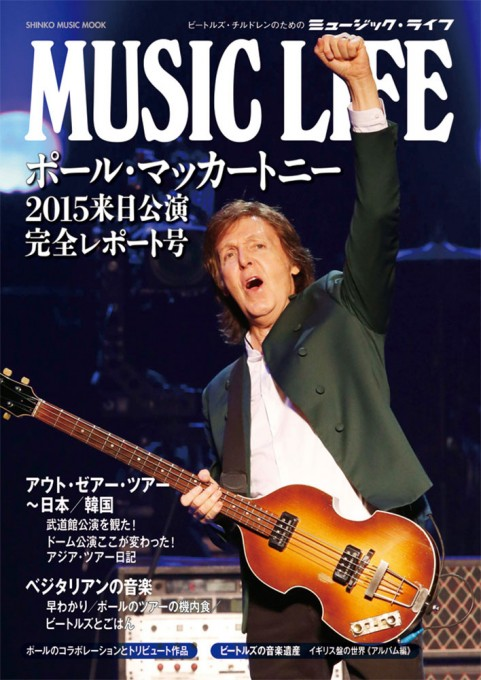 MUSIC LIFE ポール・マッカートニー 2015来日公演完全レポート号<シンコー・ミュージック・ムック>
