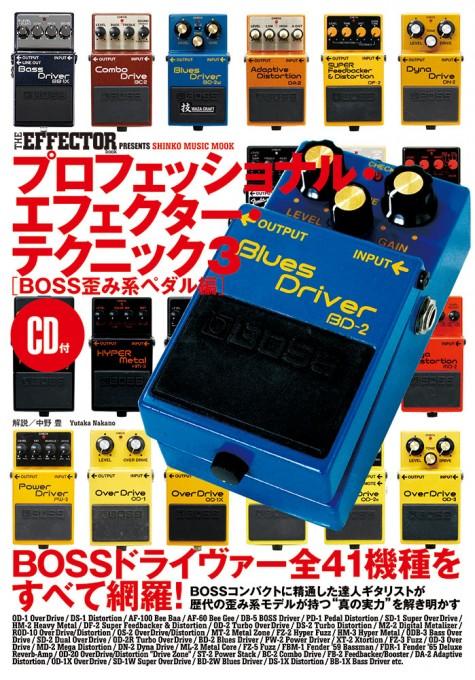 THE EFFECTOR BOOK PRESENTS プロフェッショナル・エフェクター・テクニック3[BOSS歪み系ペダル編](CD付)<シンコー・ミュージック・ムック>