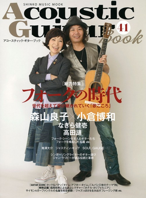 Acoustic Guitar Book 41<シンコー・ミュージック・ムック>