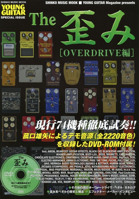 The 歪み[OVERDRIVE編](DVD-ROM付)<シンコー・ミュージック・ムック>