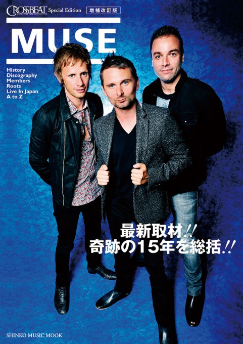 CROSSBEAT Special Edition 増補改訂版 ミューズ<シンコー・ミュージック・ムック>