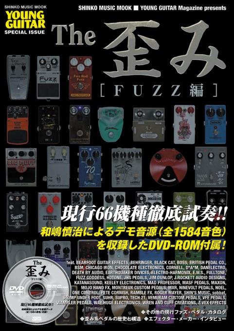 The 歪み[FUZZ編](DVD-ROM付)<シンコー・ミュージック・ムック>