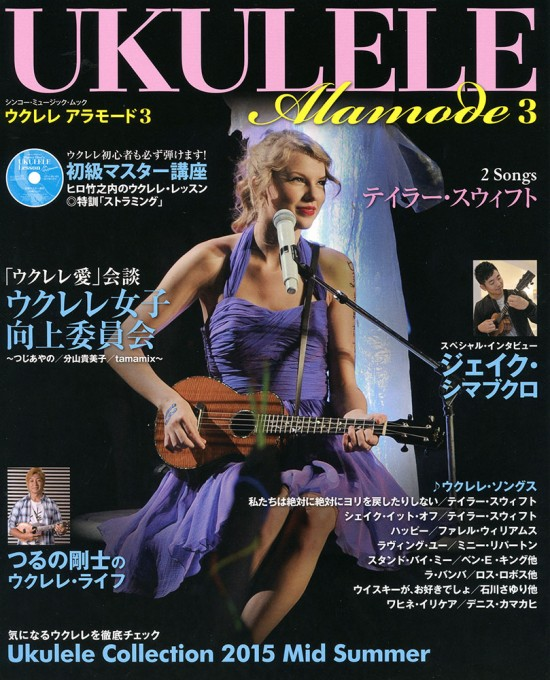 ウクレレ アラモード 3(CD付)<シンコー・ミュージック・ムック>