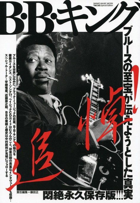 THE DIG Special Edition B・B・キング<シンコー・ミュージック・ムック>