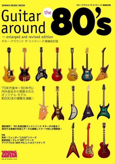 ギター・アラウンド・ザ・エイティーズ[増補改訂版]<シンコー・ミュージック・ムック>