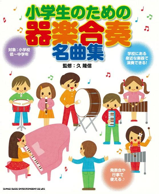 小学生のための 器楽合奏名曲集