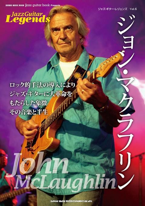 jazz guitar book Presents ジャズ・ギター・レジェンズ Vol.6 ジョン・マクラフリン<シンコー・ミュージック・ムック>